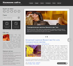 Wordpress шаблон Lightgrey