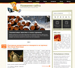 Wordpress шаблон Orangium