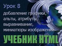 Учебник HTML. Урок 8. Добавление графики на веб-страницу