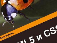 10 книжных новинок о веб-дизайне и разработке сайтов