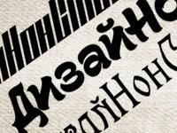Скачать бесплатно 26 русских декоративных шрифтов для дизайнеров