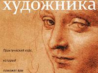 10 полезных книг об исскустве, художниках, рисовании и вдохновении