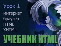Учебник HTML. Урок 1. Что такое интернет, браузер, HTML и XHTML