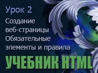Учебник HTML. Урок 2. Создание веб-страницы, обязательные элементы и правила
