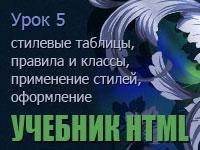 Учебник HTML. Урок 5. Создание и применение стилей, типы и правила